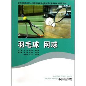 羽毛球 网球