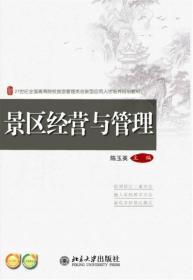 景区经营与管理 陈玉英 9787301233641 北京大学出版社