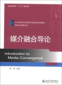 媒介融合導論/21世紀新聞與傳播學應用型本科規劃教材·網絡與新媒體系列