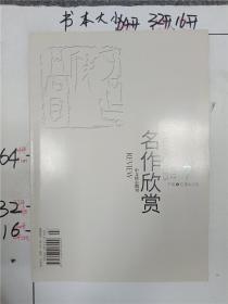 名作欣赏  2012/7 下旬 【杂志】&113A600055