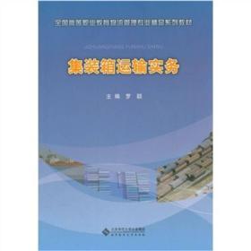 全国高等职业教育物流管理专业精品系列教材:集装箱运输实务