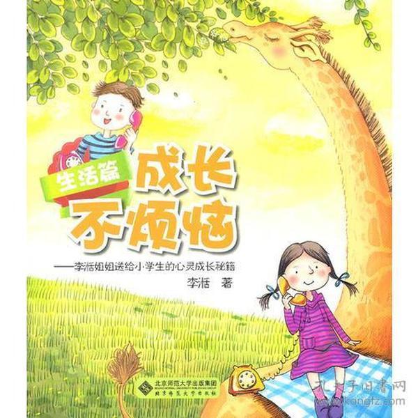 成长不烦恼:李湉姐姐送给小学生的心灵成长秘籍·生活篇(双色)