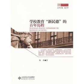 """学校教育""""新民德""""的百年历程"""