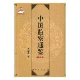 中国监察通鉴(明朝卷)