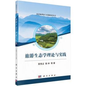 旅游生态学理论与实践