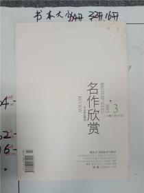 名作欣赏  2012/3 上旬 【杂志】&113A600062