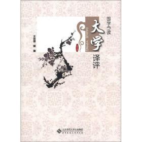 国学今读:大学译评