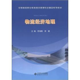 全国高等职业教育物流管理专业精品系列教材:物流经济地理