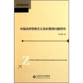 学术前沿研究:中国政府恐怖主义危机管理问题研究