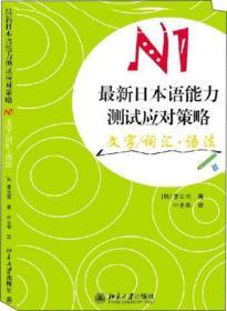 最新日本语能力测试应对策略 N1 文字/词汇·语法 专著 (韩)李长雨著 朴艺丹
