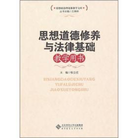 思想道德修养与法律基础教学用书