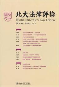 北大法律评论(第14卷·第2辑)(2013)
