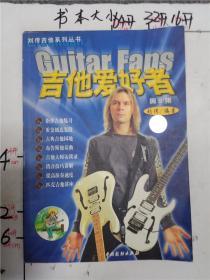 吉他爱好者 第8集&113A600081