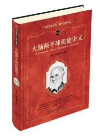 科学素养文库·科学元典丛书 :大脑两半球机能讲义