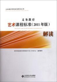义务教育课程标准解读丛书:义务教育艺术课程标准解读(2011年版)