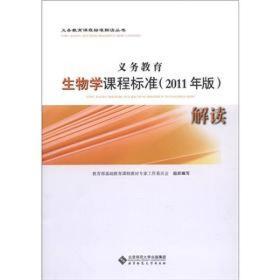 义务教育生物学课程标准解读(2011年版)