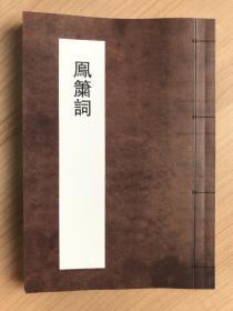 文学古籍精品《凤箫词》(清孙麟趾撰、全一卷一册、据清道光29年刻本影印)