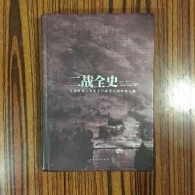 二战全史(超值精装典藏版)
