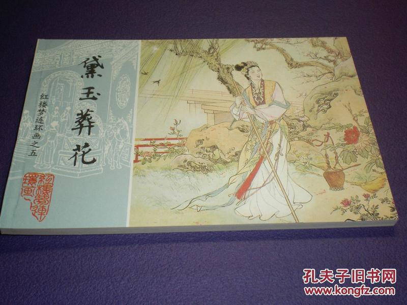 連環畫 紅樓夢《黛玉葬花》第5集,張令濤,胡若佛繪畫,中國畫報社出版,一版一印