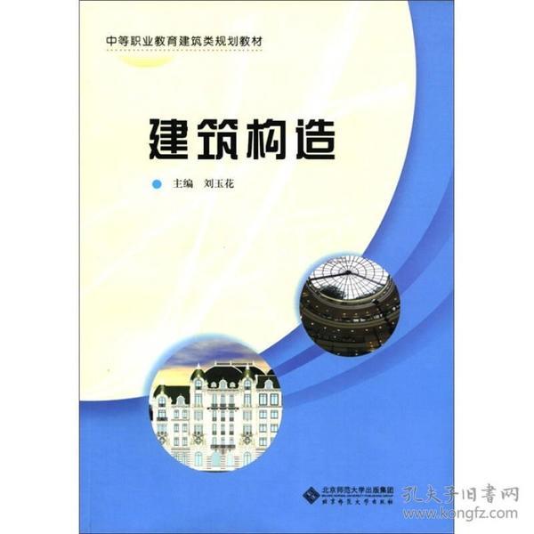 中等职业教育建筑类规划教材:建筑构造