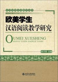 实用对外汉语教学丛书:欧美学生汉语阅读教学研究
