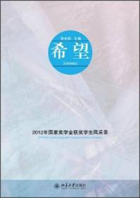 希望:2012年国家奖学金获奖学生风采录
