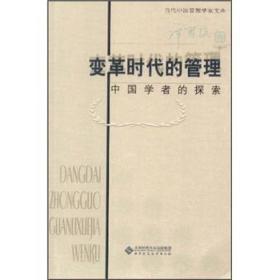 变革时代的管理  中国学者的探索