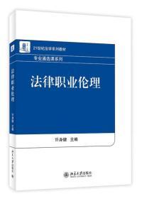 正版二手二手正版法律职业伦理 许身健   北京大学出版社有笔记