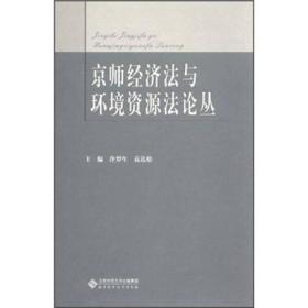 京师经济法与环境资源法论丛