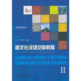 跨文化汉语交际教程Ⅱ