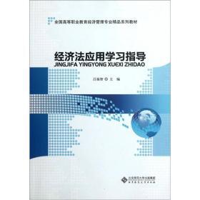 全国高等职业教育经济管理专业精品系列教材:经济法应用学习指导