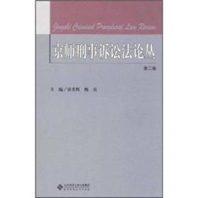 京师刑事诉讼法论丛 第二卷