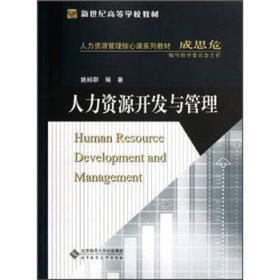 新世纪高等学校教材·人力资源管理核心课系列教材:人力资源开发与管理