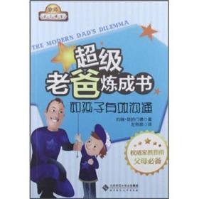 超级老爸炼成书  和孩子有效沟通