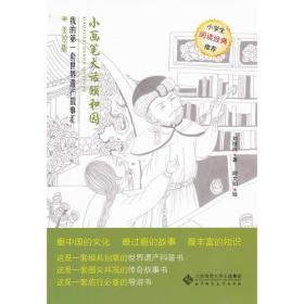 现货我的套世界遗产故事汇:小画笔大话颐和园 刘继纯,胡文如 绘
