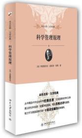 未名社科·大学经典:科学管理原理