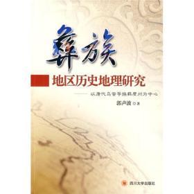 彜族地区历史地理研究:以唐代乌蛮等族羁縻州为中心,著者签赠本H