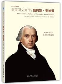 美国国父列传:詹姆斯·麦迪逊
