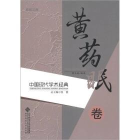 励耘文库 中国现代学术经典 黄药眠卷
