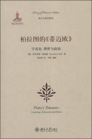 柏拉图的蒂迈欧:宇宙论、理性与政治