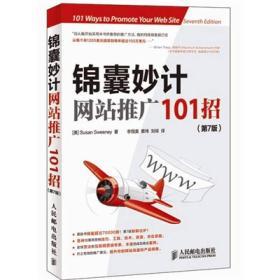 正版现货 锦囊妙计:网站推广101招(第7版)出版日期:2012-03印刷日期:2012-03印次:1/1