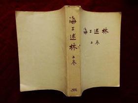 海上述林【上卷】(50年版,諸夏懷霜社校印,館藏)