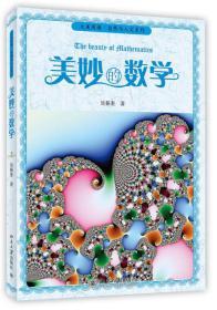 美妙的数学 吴振奎 北京出版社 9787301235287