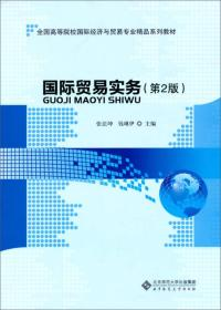 全国高等职业教育国际贸易专业精品系列教材:国际贸易实务(第2版)