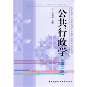 公共行政学(第2版)