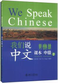 我们说中文(中级)(2)