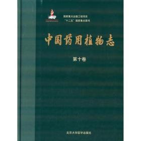中国药用植物志(第十卷)(国家出版基金项目)9787565905612北京大学医学有限公司艾铁民 著,陈艺林分卷 著