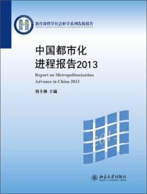 教育部哲学社会科学系列发展报告:中国都市化进程发展报告2013