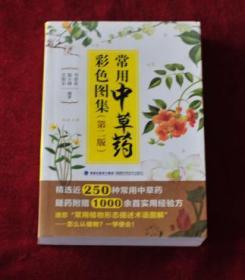(0816   138X6)  常用中草药彩色图集(第二版)   书品如图