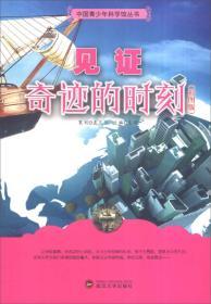 中国青少年科学馆丛书-见证奇迹的时刻(彩图版)